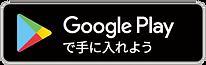 Googleplayアイコン.png