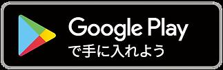 Googleplayアイコン