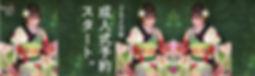 ルームスヘアー成人式予約2020_バナー.jpg