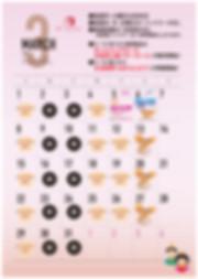 カレンダー01.jpg