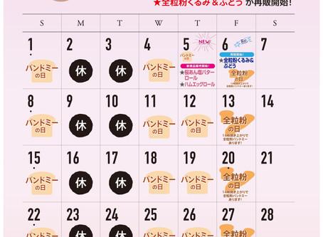 3月カレンダーをブログにアップし忘れていました…すみません(@_@;)