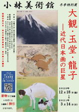 冬季特別展「大観・玉堂・龍子 ―近代日本画の巨星」
