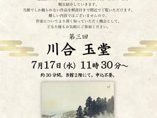 文化勲章作家 勉強会のお知らせ