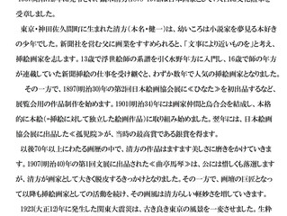 文化勲章作家勉強会 鏑木清方