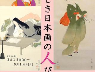春季特別展 『愛おしき日本画の人びと』