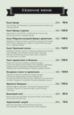 DA_Seasonal Menu_p1_print.jpg