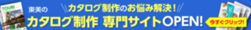 catalog_pc_バナー_980×120px_0618.png