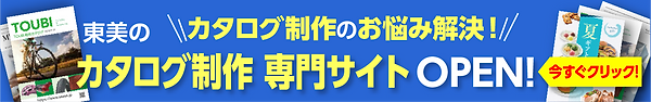 catalog_sp_バナー_640×100px_0618.png