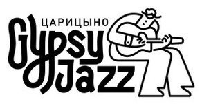 """Фестиваль """"Царицыно. Gypsy Jazz"""" 4-5 января."""