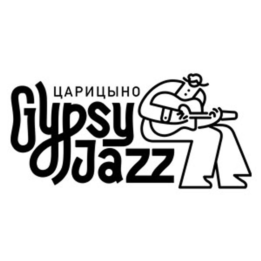 Царицыно. Gypsy Jazz III