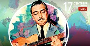 III гитарный фестиваль имени Джанго Рейнхардта