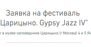 Gypsysphera принимает заявки!