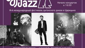 """О фестивале """"Царицыно. Gypsy Jazz III"""""""