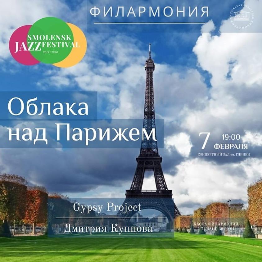 "Фестиваль ""Smolensk Jazz Festival"""