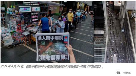 专栏 | 中国一周(2021年6月19日-2021年6月25日)