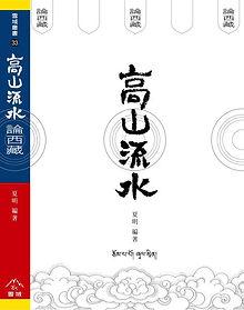 Bookcover20181230.jpg