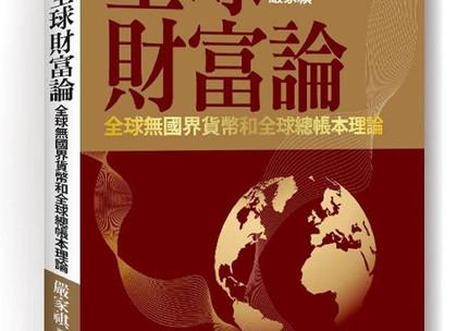 宇观金融学:解密财富和权力