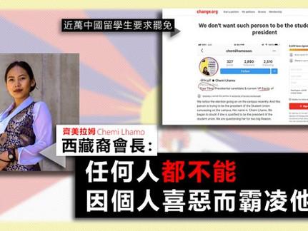 多大首位藏裔学生会长无惧「强国」霸凌 坚持原则而生