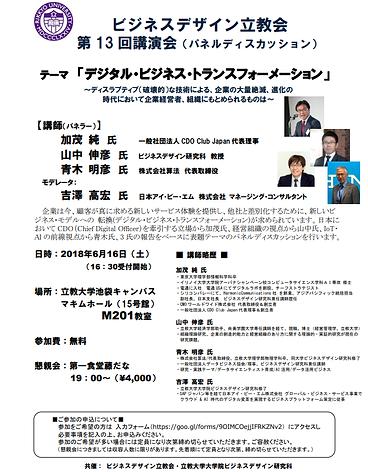 公開講演会デジタルトランスインフォメーション.png