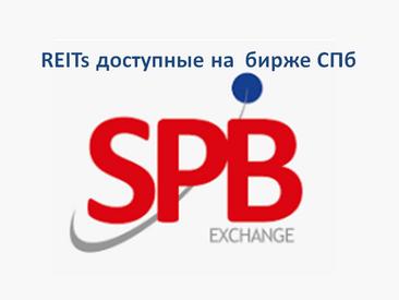 REITs фонды на Санкт-Петербургской бирже: виды и название