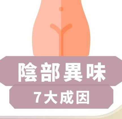 私處氣味│食菠蘿可令下體變香? 醫生拆解真相+陰部異味7大成因