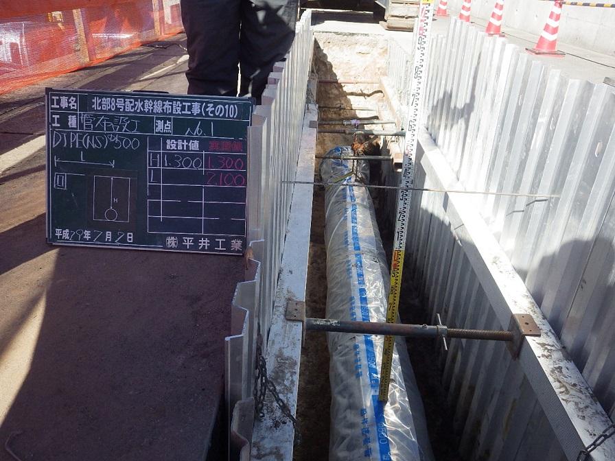 配水幹線布設3