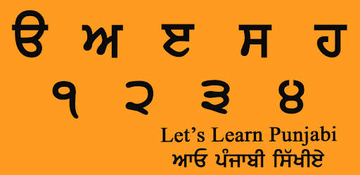 Learn Gurmukhi now!!!