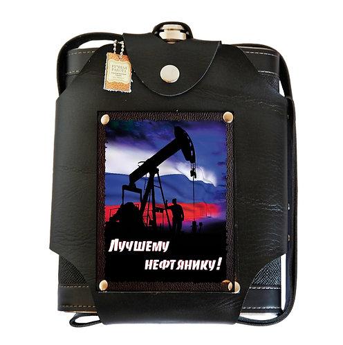 """Фляжка большая 1,5 л """"Лучшему нефтянику!"""""""