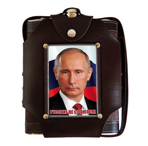 """Фляжка большая 1,5 л """"Русские не сдаются!"""""""