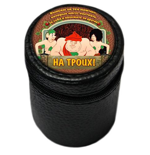 "Набор рюмок (4 шт. по 70 мл.) ""На троих!"""