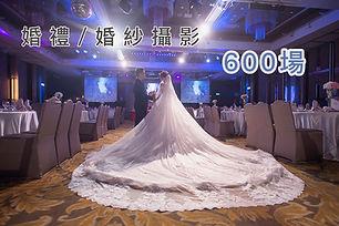 婚禮攝影首頁.jpg