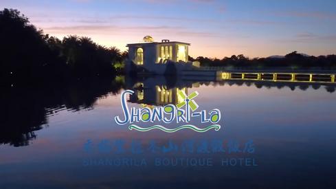 香格里拉冬山河渡假飯店 Shangrila Boutique Hotel