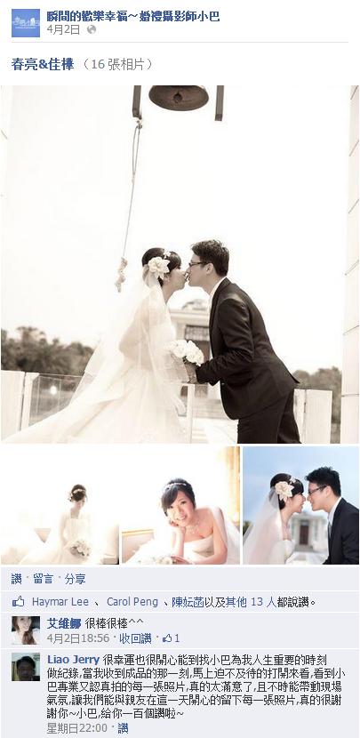 婚攝新人推薦攝影師 130323fb.PNG