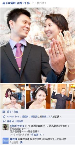 婚攝新人推薦攝影師 130317fb.PNG