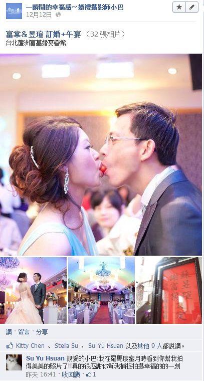 婚攝新人推薦攝影師 121126fb.jpg