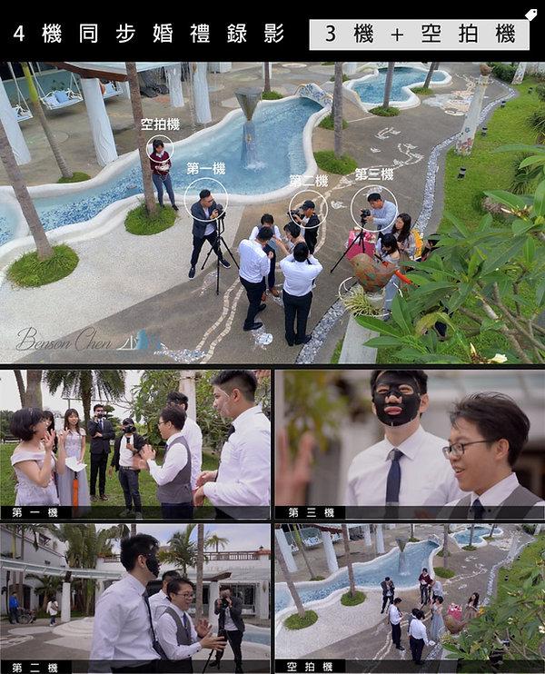 多機同步攝影 婚禮錄影 攝影實際狀況(3機同步+空拍機)拷貝.jpg