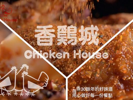 香雞城 老品牌新廣告
