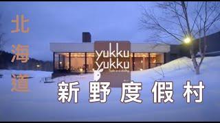 北海道星野度假村系列報導Hoshino Tomamu