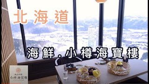 懷石料理小樽海寶樓 OTARU Kaihourou in Tomamu