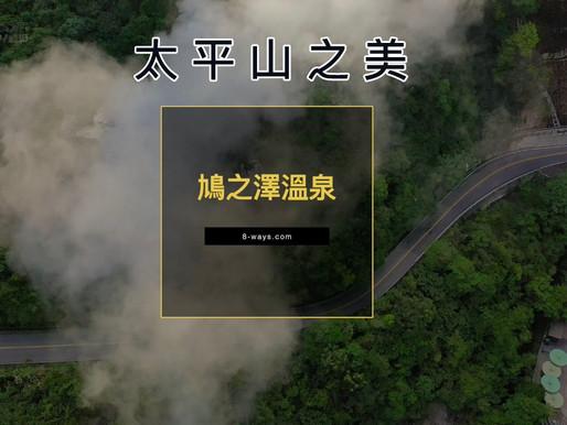 太平山活動前導影片/空拍攝影