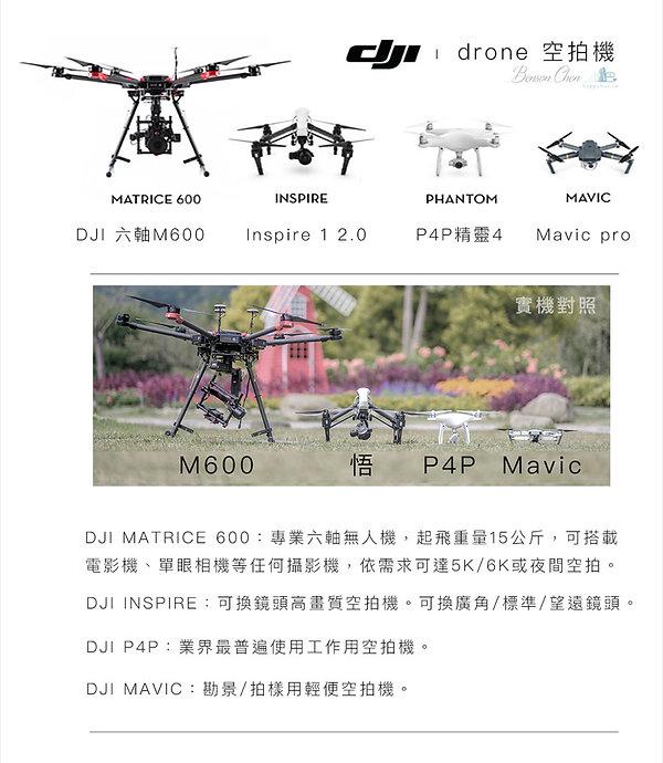 服務說明-空拍機.jpg