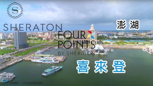 澎湖福朋喜來登酒店 Four Points by Sheraton Penghu