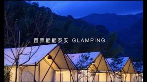 苗栗翩翩泰安 露營GLAMPING