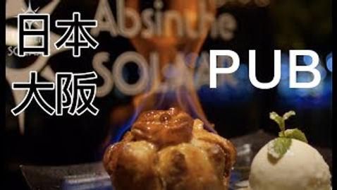 大阪酒吧 Absinthe SOLAAR酒吧