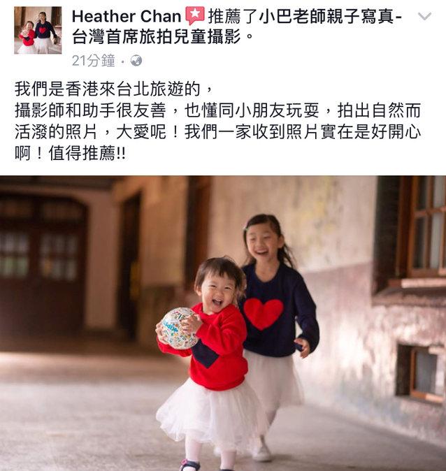 推薦分享-親子兒童攝影129.jpg