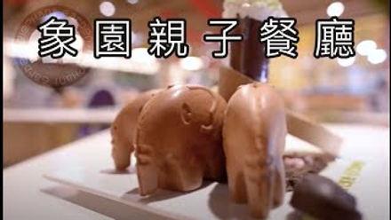 象園咖啡南港店 親子餐廳