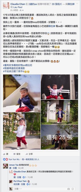 推薦分享-親子兒童攝影103.jpg
