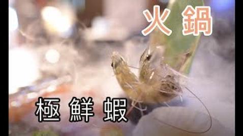 極禾優質鍋物