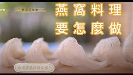 網紅張佳瑩 壽司 的燕窩料理 新燕發頂級燕窩