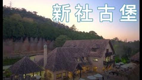 新社古堡莊園 台中城堡